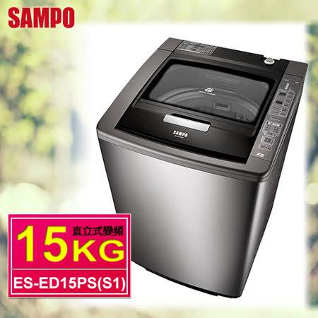 [促銷] SAMPO聲寶 15公斤變頻好取式洗衣機ES-ED15PS(S1)送安裝+原廠好禮西華可立蓋不沾炒鍋