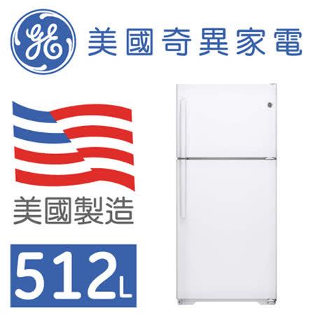 假日【GE奇異】512公升上下門冰箱 GTE18ITWW-純白