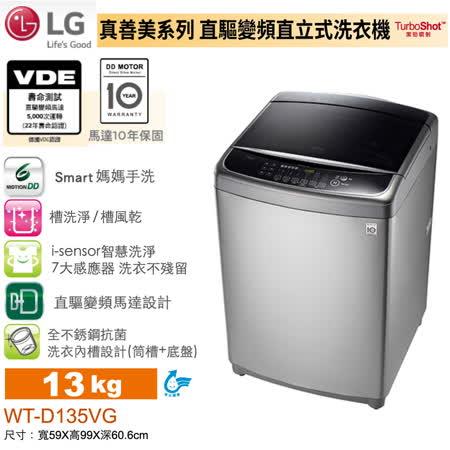 LG 樂金 13公斤 6 Motion DD直驅變頻 直立式洗衣機 不銹鋼銀(WT-D135VG)