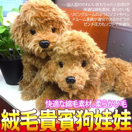 舒適絨毛》擬真玩具貴賓狗娃娃狗麻豆狗模特兒坐姿跟站姿