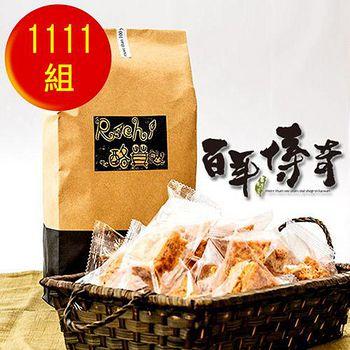百年傳奇 1111組 (芥末小麻花/牛奶小麻花/海之卷/官家核桃酥/酪萁/蔥莎酥/小辣香脆椒各1包) 共7包, 再送花生酥一包