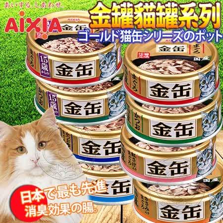 日本Aixia愛喜雅》金罐系列貓罐70g*24罐