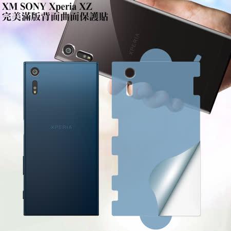 XM SONY Xperia XZ 完美滿版背面曲面保護貼