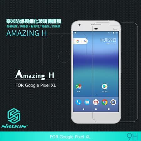 NILLKIN Google Pixel XL Amazing H 玻璃貼
