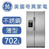 假日 GE奇異 702L 皇室薄型對開門冰箱 PZS25KSSS