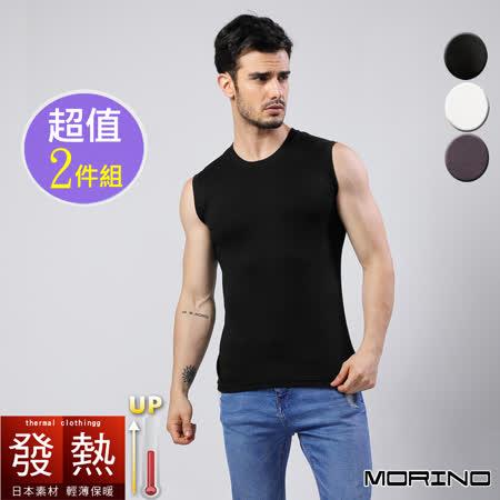 【MORINO摩力諾】發熱衣 無袖圓領衫(超值2件組)