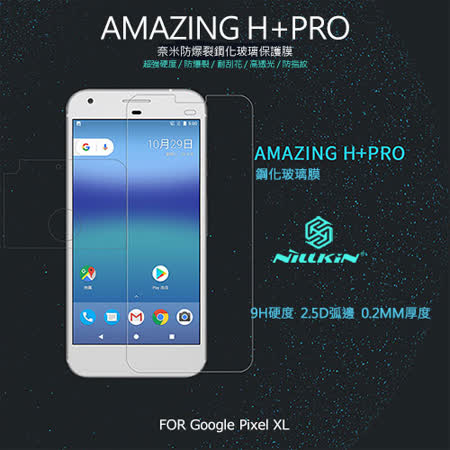 NILLKIN Google Pixel XL Amazing H+Pro 防爆鋼化玻璃貼