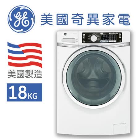 假日【GE奇異】 18公斤 滾筒式洗衣機 GFWS2600WW