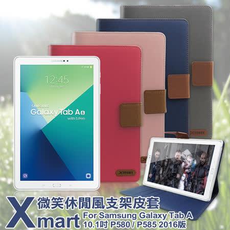 XM Samsung Galaxy Tab A 10.1吋 P580/P585 2016版 微笑休閒風支架皮套