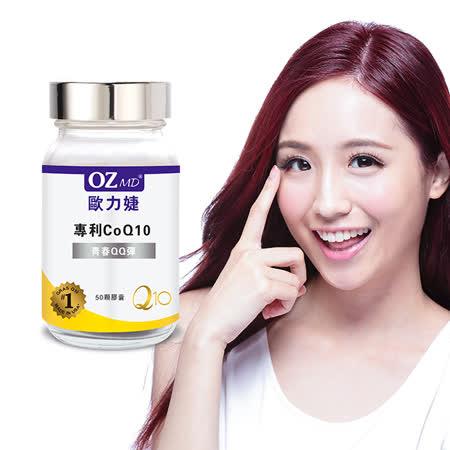 OZMD歐力婕 專利CoQ10(50顆/瓶)