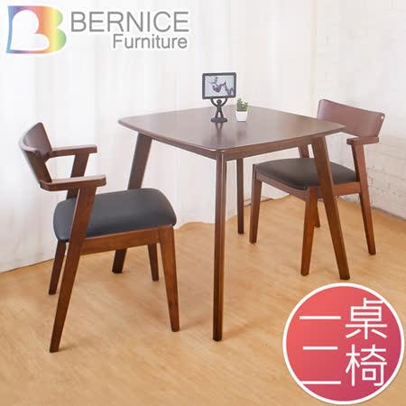Bernice-埃爾實木餐桌椅組(一桌二椅)