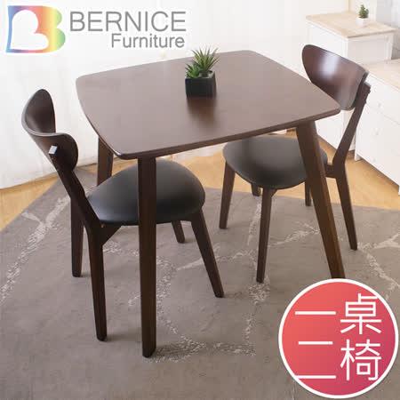 Bernice-奧克蘭實木餐桌椅組(一桌二椅)