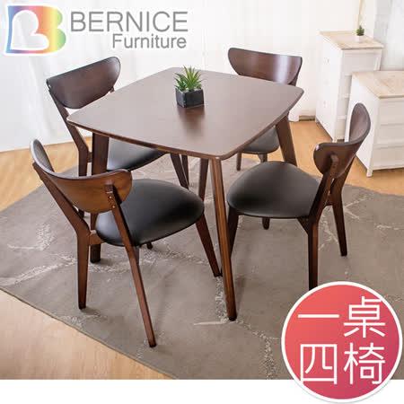 Bernice-奧克蘭實木餐桌椅組(一桌四椅)
