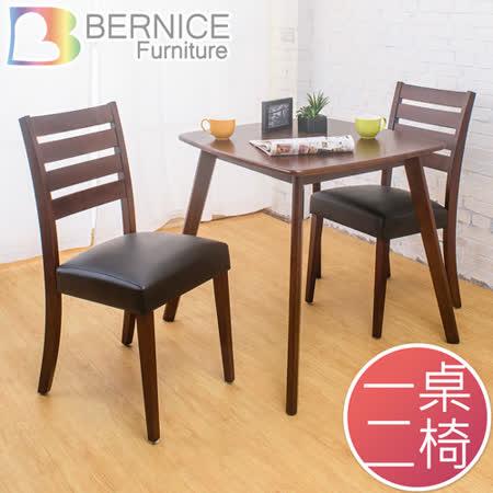 Bernice-伯克利實木餐桌椅組(一桌二椅)