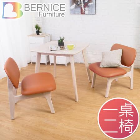 Bernice-迪娜實木餐桌椅組(一桌二椅)