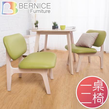 Bernice-迪亞實木餐桌椅組(一桌二椅)