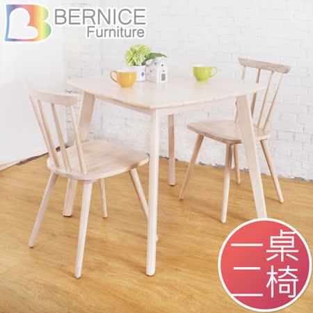 Bernice-圖斯實木餐桌椅組(一桌二椅)
