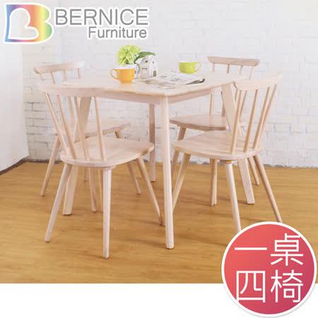 Bernice-圖斯實木餐桌椅組(一桌四椅)