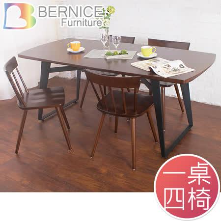 Bernice-萊森工業風實木餐桌椅組(一桌四椅)