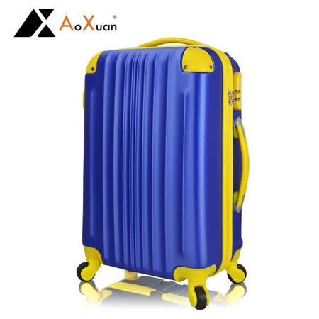 【AoXuan】玩色人生24吋ABS防刮耐磨行李箱/旅行箱