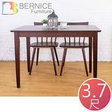 Bernice-貝克斯3.7尺實木餐桌