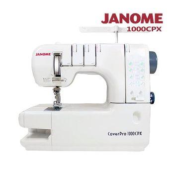 日本車樂美 JANOME 三本機 1000CPX