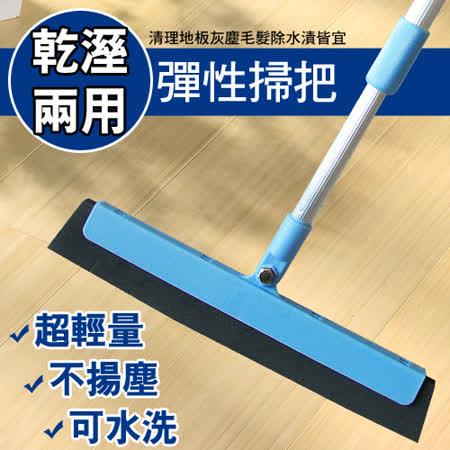 【百貨通】乾溼兩用彈性掃把