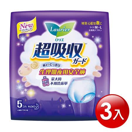 蕾妮亞 淨吸柔護超吸收生理期夜用安全褲 褲型衛生棉 (5片 x3包/組)