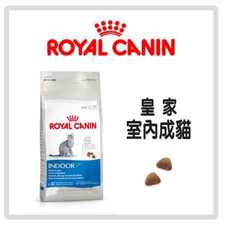皇家 室內成貓 IN27 4KG(A012I02)