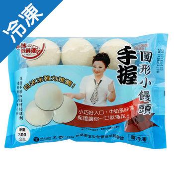 冰冰好料理迷你小饅頭300G/包