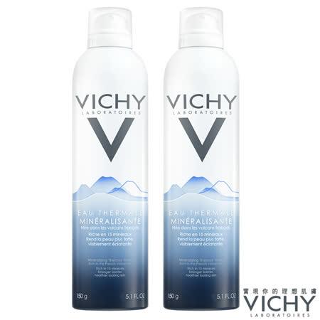 VICHY薇姿 火山礦物溫泉水 (150ml*2)