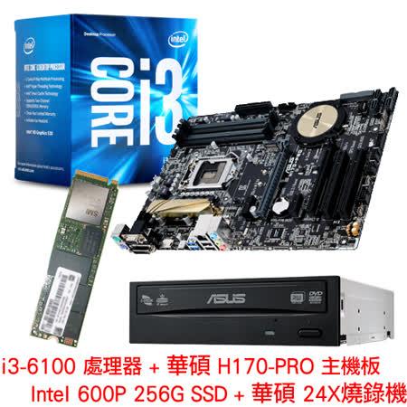 【超值套餐】INTEL I3-6100+華碩 H170-PRO+Intel 600P 256G+華碩24X燒錄機