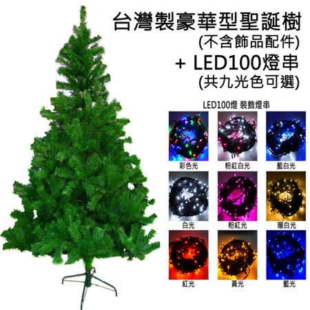 台灣製 5尺/5呎(150cm)豪華版綠聖誕樹(不含飾品組)+100燈LED燈2串