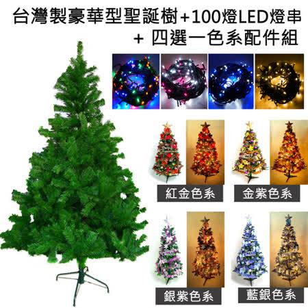 台灣製造5呎/5尺(150cm)豪華版綠聖誕樹 (+飾品組+100燈LED燈2串)