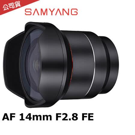 SAMYANG AF 14mm F2.8 FE for SONY E 全片幅 自動對焦 (公司貨)