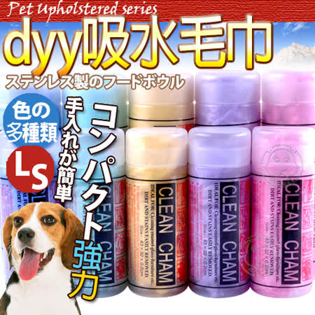 dyy高級吸水毛巾(中號)仿麂皮巾 (43*32cm)顏色隨機出貨