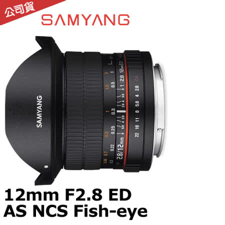 SAMYANG 12mm F2.8 ED AS NCS Fish-eye FOR Canon魚眼鏡頭 (公司貨)
