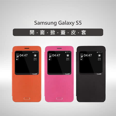 Trenther View Samsung Galaxy S5 開窗掀蓋皮套