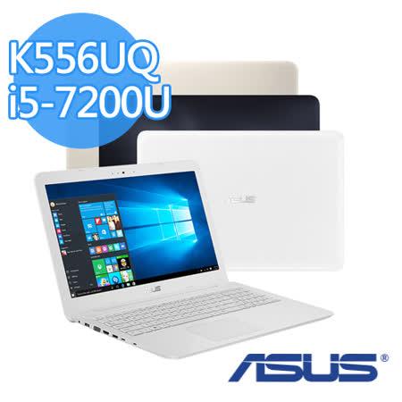 ASUS K556UQ 15.6吋FHD/ i5-7200U/4G/1TB+128G SSD/940MX 2G獨顯 強效筆電(金/藍/白)-送TESCOM負離子吹風機+無線路由器+散熱墊