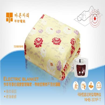 『甲珍』☆ 恆溫 定時 電熱毯 (雙人)NHB-301P-T / (單人)NHB-301P-T1