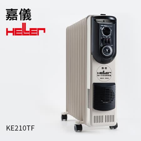 德國嘉儀HELLER-10葉片式【陶瓷熱風】電暖器 KE-210TF