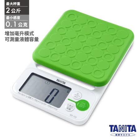 日本TANITA微量電子料理秤KD-192【公司貨】檸檬綠