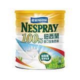 雀巢100%紐西蘭進口全脂奶粉2.3kg