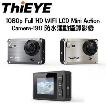 ThiEYE i30 WIFI 運動攝影機 (立福公司貨) -送MIRCO 32G 記憶卡