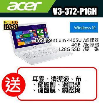 ACER V3-372-P1GH 雙核心 13.3吋 4405U 4G 128G SSD 雪白輕薄高速筆電 / 加碼送七大好禮