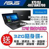 ASUS 17吋大螢幕 X751SJ-0021AN3700 黑 四核心入門文書機 加碼