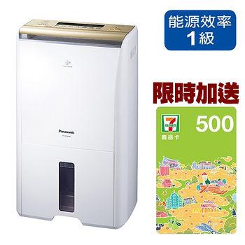 國際10L清淨除濕機F-Y20DHW★限時加送7-11商品卡500元(至2017/02/15止)