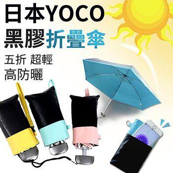 買達人 日本YOCO五折超輕高防曬黑膠折疊傘 1入