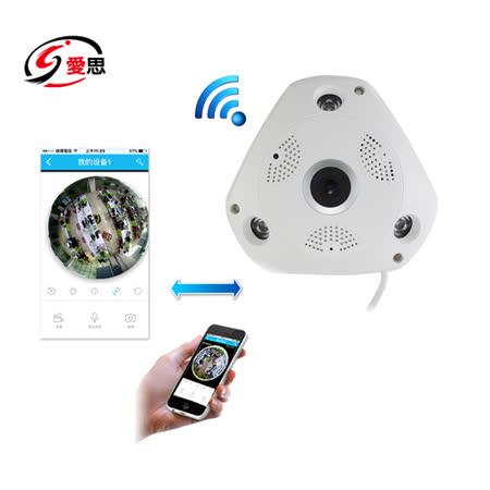 IS愛思 VR全景紅外線WIFI監控攝影機IR-360V1
