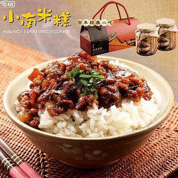 小南米糕 黑豬肉燥禮盒 (2罐裝/盒)
